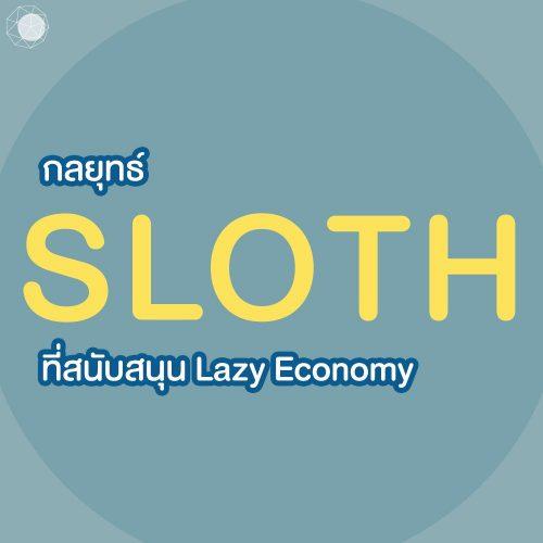 Lazy economy