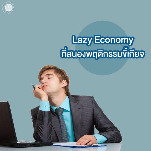 Lazy economy ที่สนองพฤติกรรมขี้เกียจ