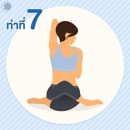ท่าที่ 7 ท่ายืดกล้ามเนื้อที่ช่วยลดอาการปวดไหล่และหลัง