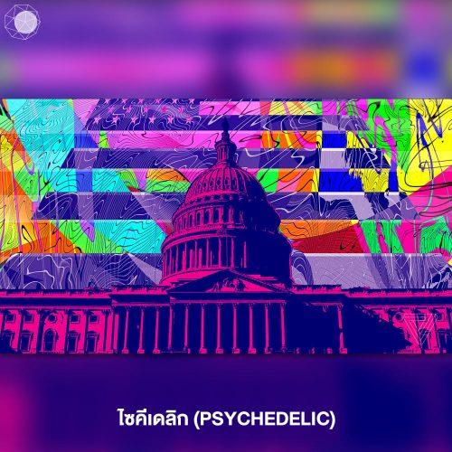 ไซคีเดลิก (Psychedelic)