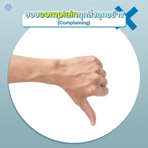 นิสัยที่ควรตัดทิ้ง: ชอบ complain (Complaining)