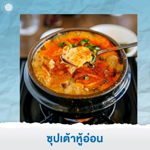 ซุปเต้าหู้ เมนูอาหารเกาหลีใน Itaewon Class