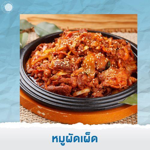 หมูผัดเผ็ด เมนูอาหารเกาหลีใน Itaewon Class