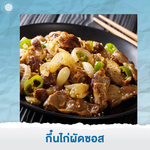 กึ๋นไก่ผัดซอส เมนูอาหารเกาหลีใน Itaewon Class