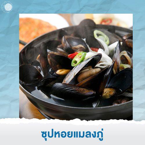 ซุปหอยแมลงภู่ เมนูอาหารเกาหลีใน Itaewon Class