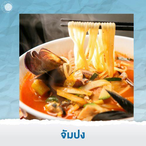 จัมปง เมนูอาหารเกาหลีใน Itaewon Class