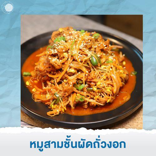 หมูสามชั้นผัดถั่วงอก เมนูอาหารเกาหลีใน Itaewon Class