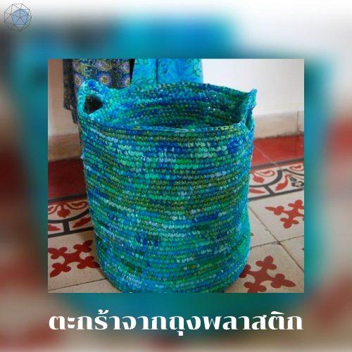 Upcycling ไอเดียรักษ์โลก ตะกร้าจากถุงพลาสติก