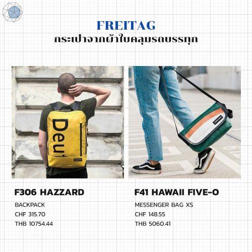 FREITAG นวัตกรรมรักษ์โลกากผ้าใบคลุมรถบรรทุก