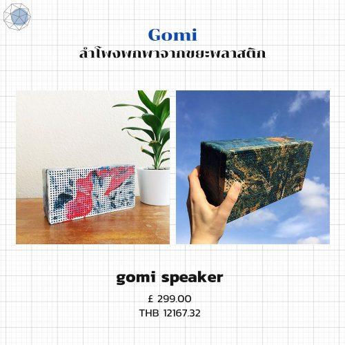 Gomi นวัตกรรมรักษ์โลก ลำโพงจากขยะพลาสติก