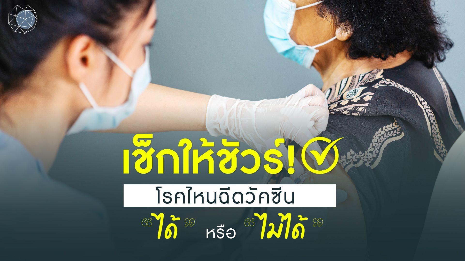 โรคไหนห้ามฉีดวัคซีน