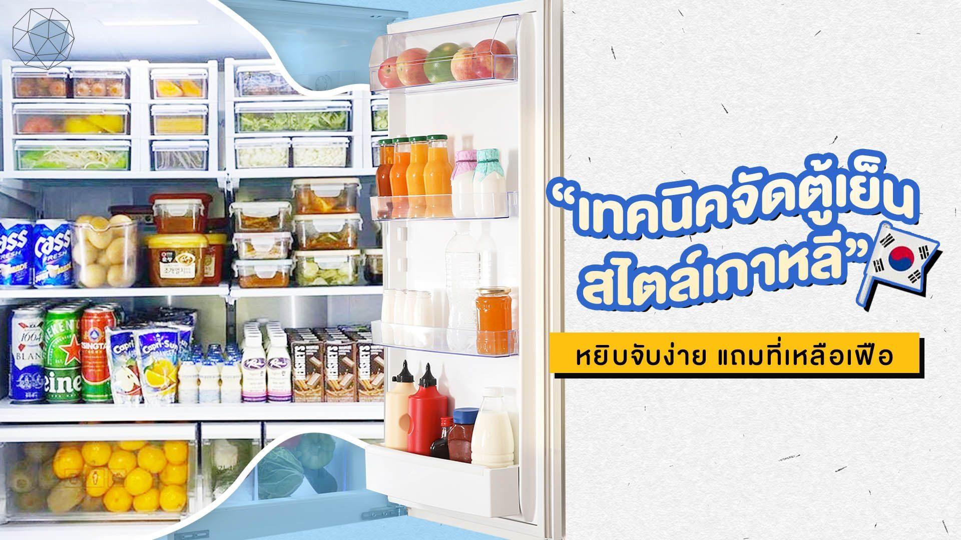 เทคนิคจัดตู้เย็น สไตล์เกาหลี