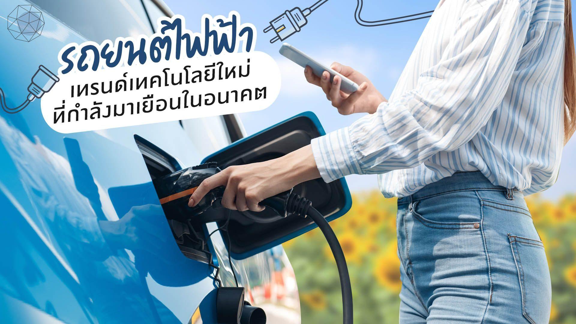 เทรนด์รถยนต์ไฟฟ้า