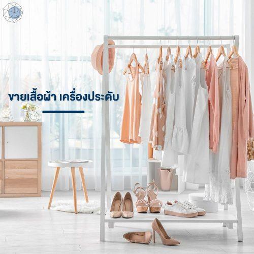 ธุรกิจเล็กๆ: ขายเสื้อผ้า เครื่องประดับ