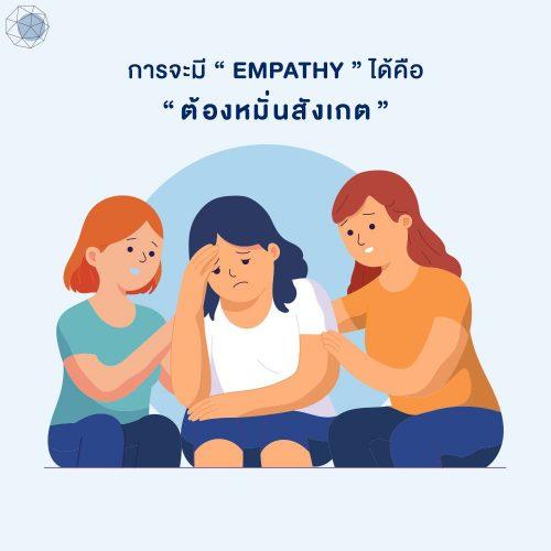 การมี empathy ต้องฝึกสังเกต